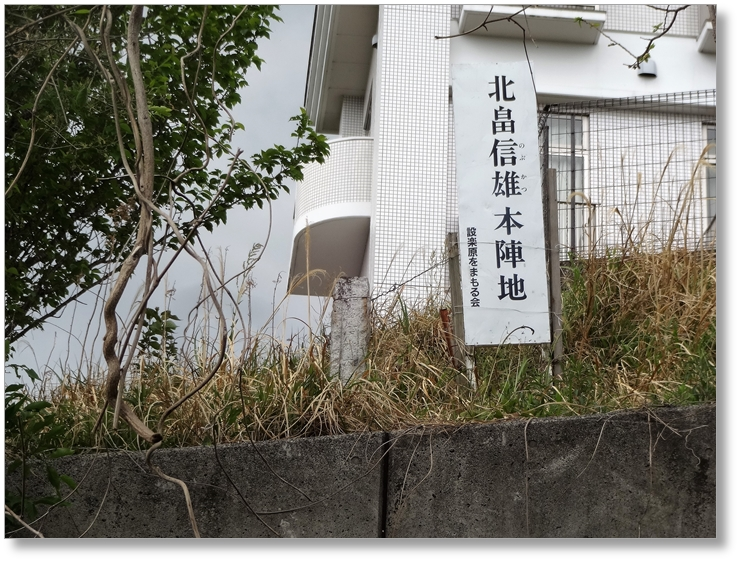 B-AC004a20】長篠古戦場:北畠信雄本陣地跡