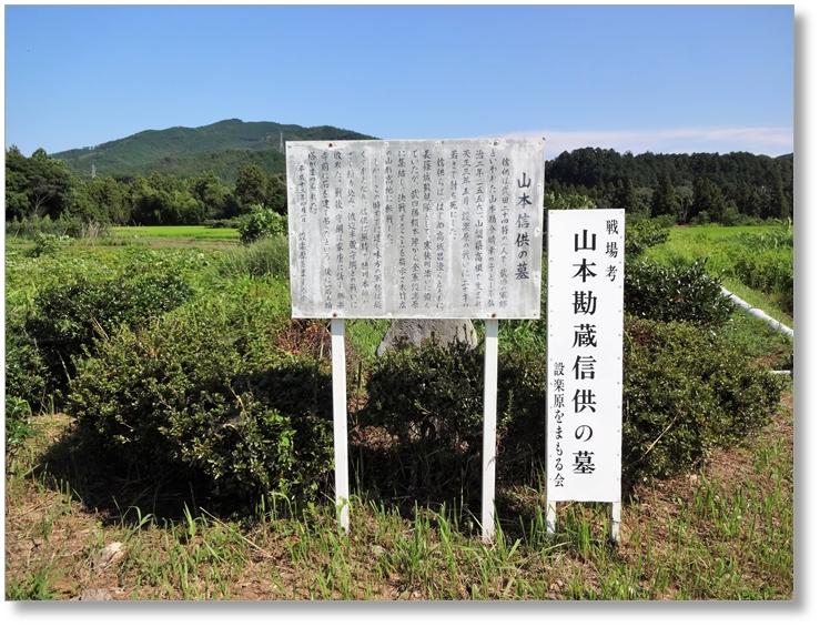 【K-AC034】山本信供墓所〔長篠古戦場〕